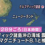 ニュージーランド大地震