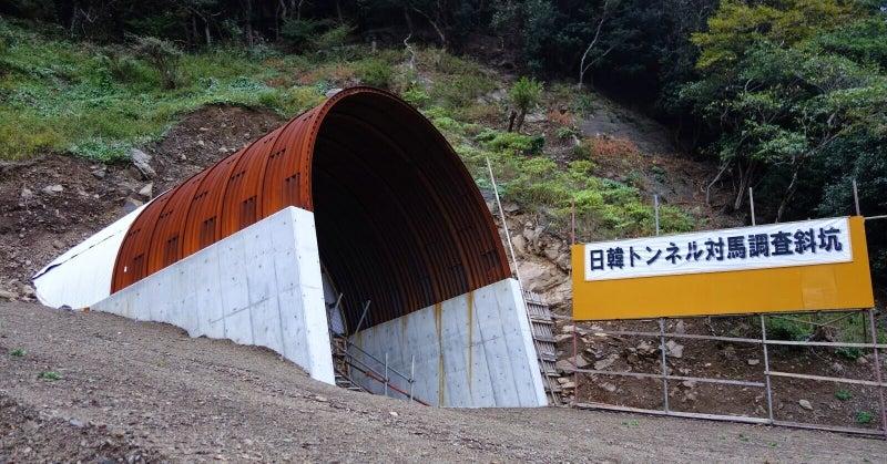 日韓海底トンネル