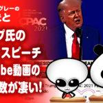 トランプ氏のCPACスピーチ配信YouTube動画