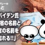 バイデン『国防総省の名前と国防長官の名前を忘れる!!』