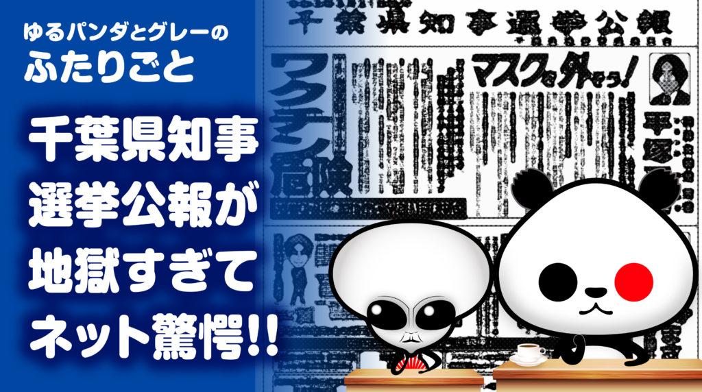 千葉県知事選挙