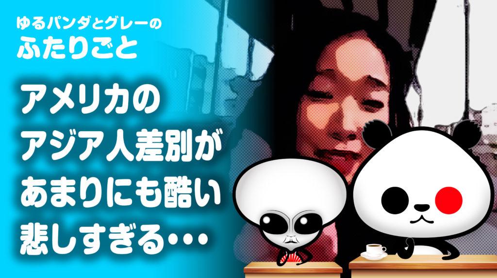 アジア人差別が酷すぎる動画