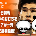 サッカー日韓戦での悪質肘打ち 全メディアで報道しない自由駆使で批判殺到