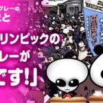 東京オリンピックの聖火リレーが『密です!!』