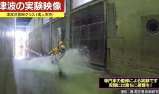 津波1メートル