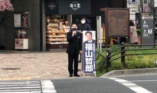 福山哲郎事務所