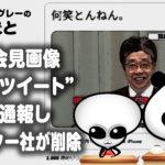 記者会見画像改ざんツイート