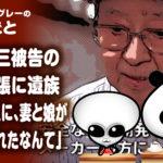飯塚幸三被告の無罪主張に遺族