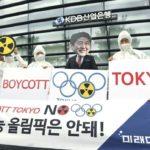 韓国は五輪ボイコット
