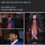 「鬼滅の刃」は韓国ドラマのパクリ