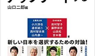 日本をアップデート