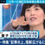 フェミニスト 小島慶子
