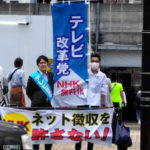 NHKネット徴収許さない・外資率違反のフジの放送免許剥奪しろデモ