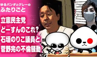 石垣のりこ議員と菅野完の不倫騒動