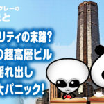 中国の超高層ビルが突然揺れだし中国人大パニック