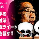 前川喜平の児童福祉法完全無視ツイート