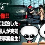 茨城県に出没した全裸の外国人男性