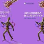 IOCは日本の操り人形