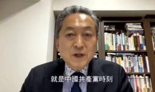 鳩山元首相