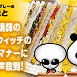 """マナー講師の""""サンドウィッチの食べ方"""""""