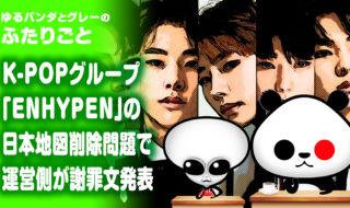 K-POPグループ「ENHYPEN」