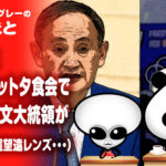 菅総理と文大統領が直接対面