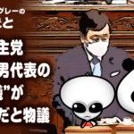 """立憲民主党 枝野幸男代表の""""お辞儀"""""""