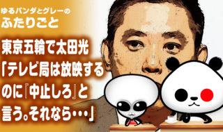 東京五輪で太田光