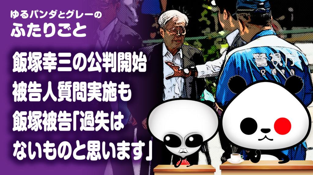 飯塚幸三被告