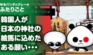 """韓国人が日本の神社の絵馬に込めた""""ある願い"""""""
