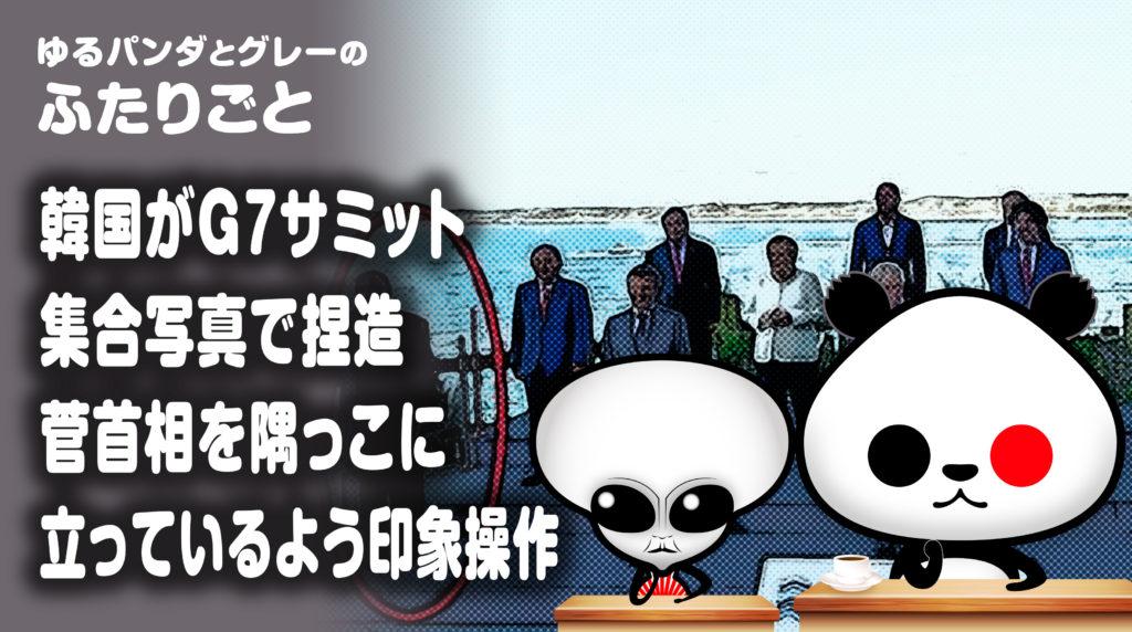 菅首相を隅っこ