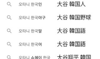 韓国で「大谷 韓国系」と検索する韓国人が急増・・・