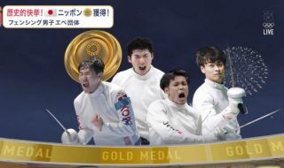 フェンシング日本代表4人になぜか韓国人選手