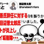 小山田圭吾氏辞任に対する従兄弟の田辺晋太郎氏のツイート
