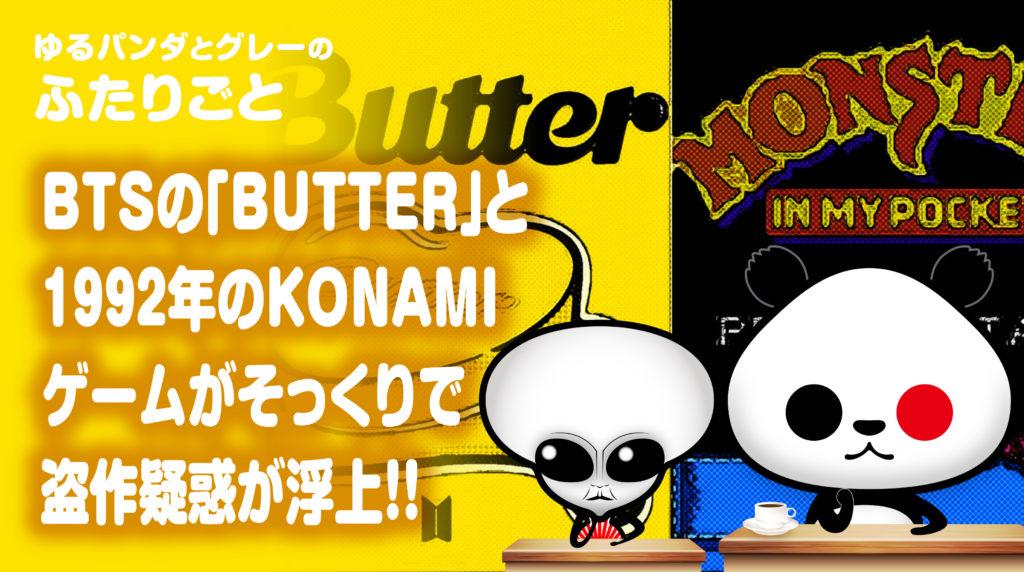 BTSの『Butter』と1992年制作のKONAMIゲームのBGMがそっくり