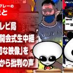 韓国のテレビ局 東京五輪開会式生中継で「不適切な映像」