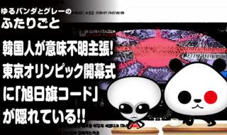 """東京オリンピック開幕式に""""旭日旗コード""""が隠れている"""
