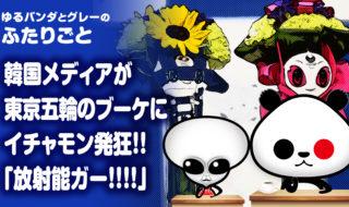 韓国メディアが東京五輪のビクトリーブーケにイチャモン発狂