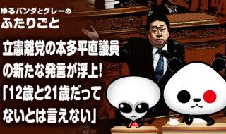 立憲離党の本多平直議員の新たな発言