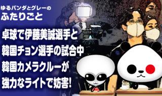 韓国カメラクルーが強力なライトで妨害