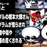 体操金メダルの橋本大輝さんのインスタグラムが荒らされ