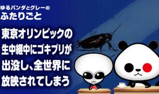 東京五輪の生中継中にゴキブリが出没し、全世界に放映されてしまう