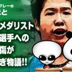 卓球金メダリストの水谷隼選手への誹謗中傷