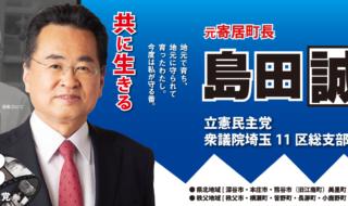 立憲民主党 島田誠