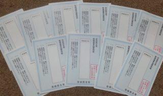 11枚の投票用紙