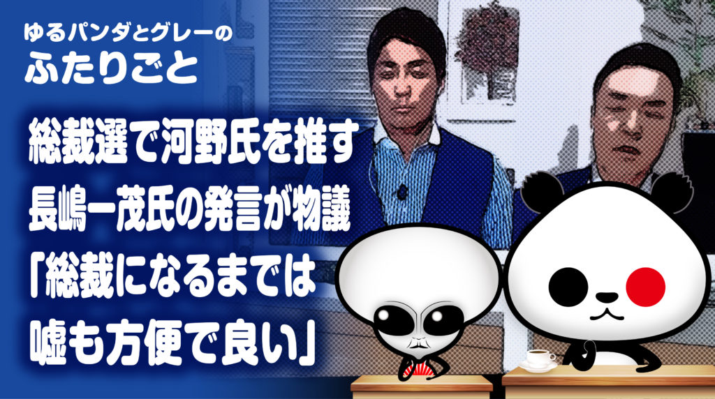 長嶋一茂氏の発言が物議『総裁になるまでは嘘も方便で良い』