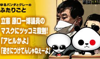 原口一博議員のマスク