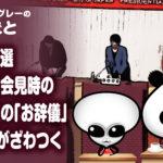 野田聖子議員の「コンス」