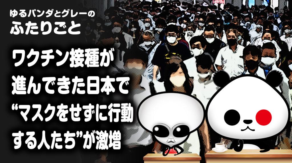 """日本で""""マスクをせずに行動する人たち""""が激増"""