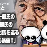 田原総一郎氏の『河野太郎氏の総裁選出馬を巡るとんでも暴露』